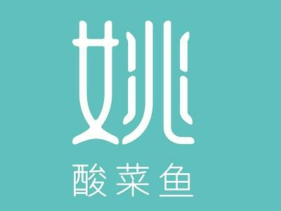 <strong>姚酸菜鱼加盟支持</strong>