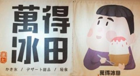 <strong>万得冰田加盟支持</strong>